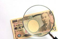 取引量が世界第3位の安全資産「日本円(JPY)」の特徴