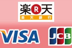 楽天デビットカードのブランドはVISAとJCBどちらがオススメ?