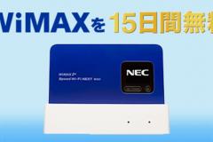 WiMAXを15日間無料でお試しできる「Try WiMAXレンタル」とは?