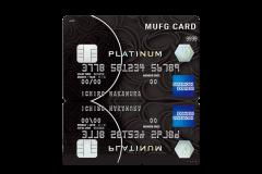 MUFGカード・プラチナ・アメリカン・エキスプレス・カードの審査や年会費を解説