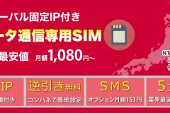 「インターリンクLTE SIM」とは?料金プラン・申込方法・評判を紹介