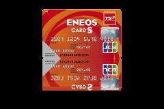ENEOSカード Sの審査難易度や年会費について徹底解説!