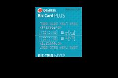 出光Bizカード プラスの審査難易度や年会費について解説