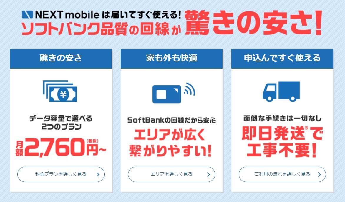 NEXT mobileのおすすめポイント