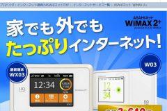 「ASAHIネット WiMAX2+」の評判は?特徴やキャンペーンを徹底解説