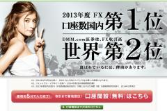 DMM FXの評判は?取引時間や口座開設の方法・キャンペーンを紹介