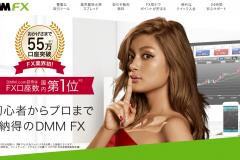 DMM FXの特徴・メリットは?口座開設の方法・キャンペーンを紹介!