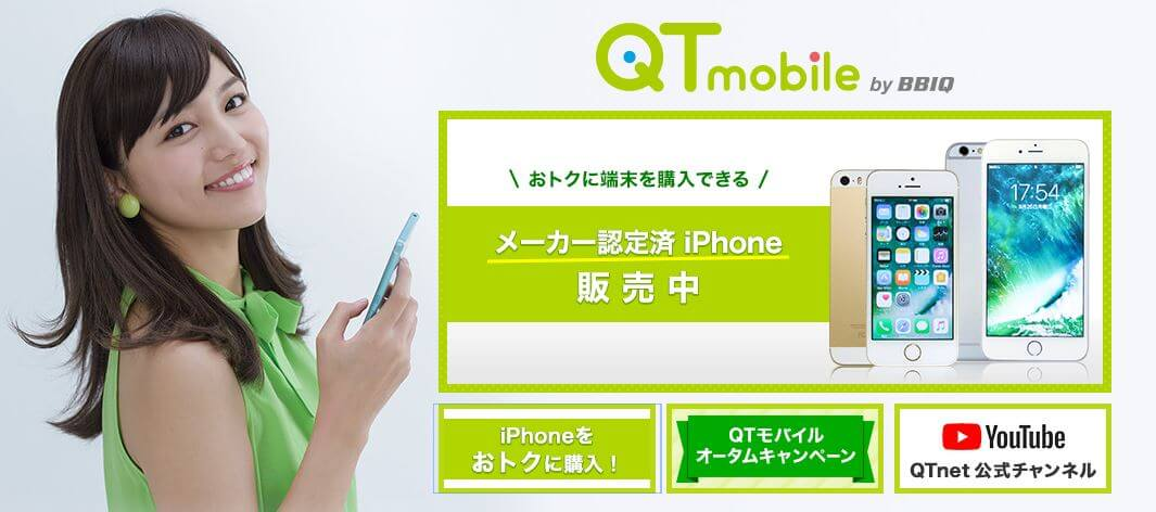 QTモバイルのおすすめポイント