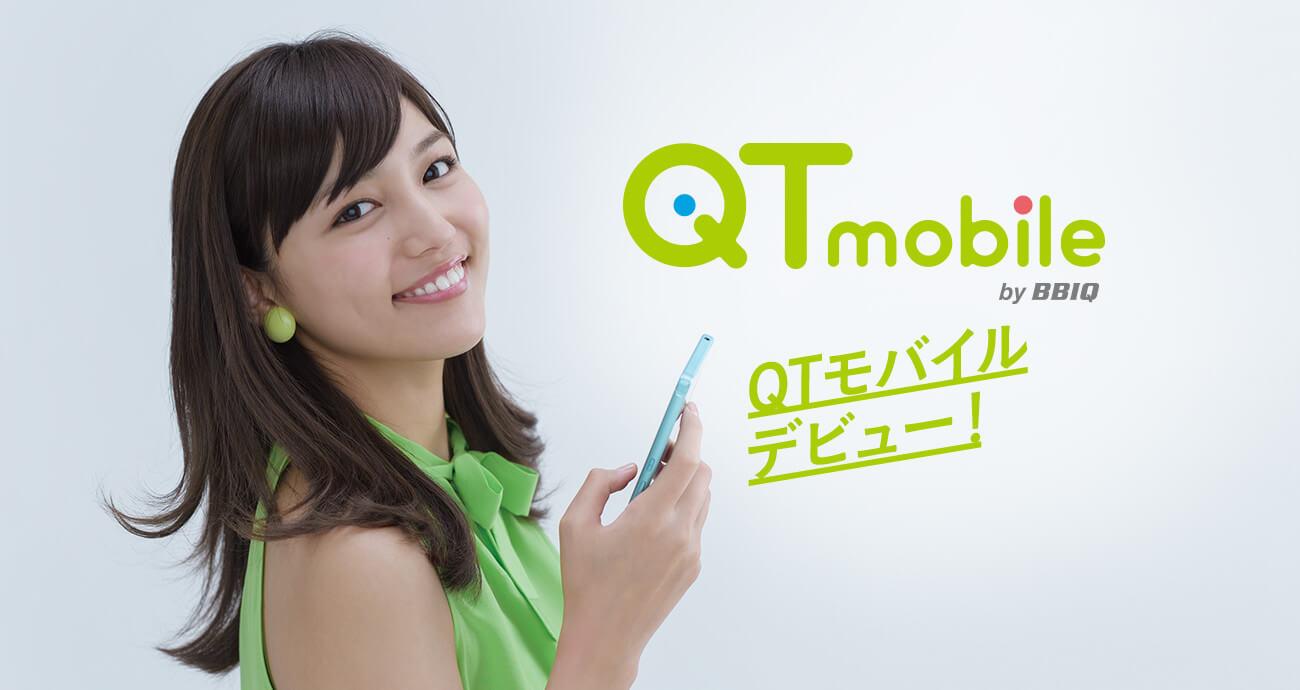 格安SIM「QTmobile(BBIQスマホ)」の料金プランは?速度や評判も紹介!