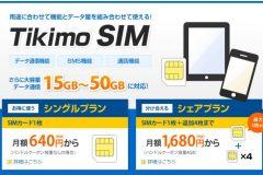 格安SIMの「Tikimo SIM」とは?料金プラン・申込方法・評判を解説