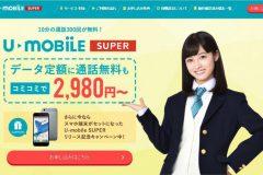 「U-mobile SUPER」とは?料金プラン・申し込み方法・キャンペーンを解説