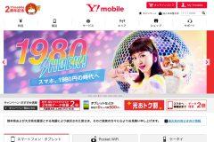 「Y!mobile」の格安SIMとしての評価は?料金プランや申込の方法を紹介