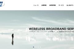 「ワイヤレスゲートWi-Fi+WiMAX2+」の特徴や評判は?