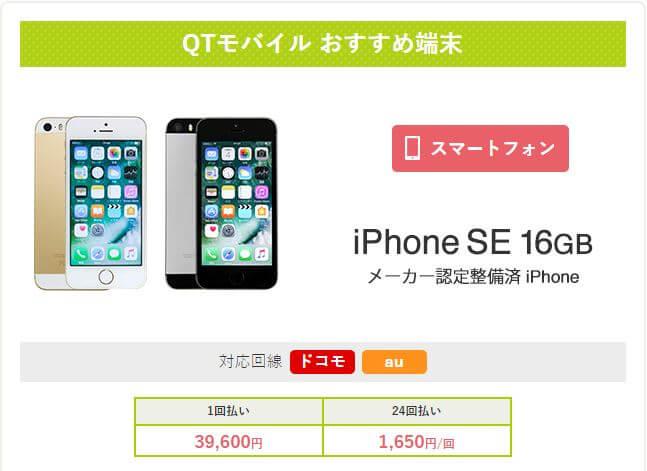 QTmobile iPhone SE 16GB