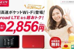 Y!mobileの「Pocket WiFi」がお得になる『Broad LTE』とは?評判を紹介
