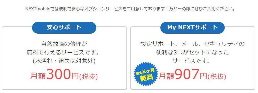 NEXT mobileのオプションサービス