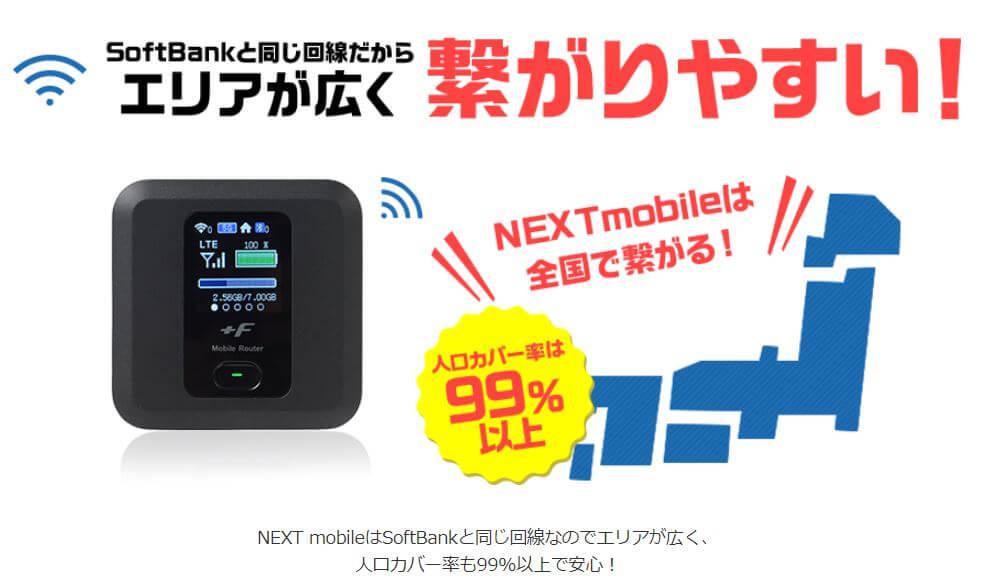 SoftBankと同じ通信回線だから安心(エリアが広い)