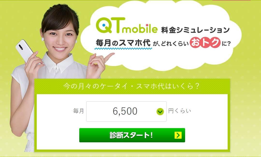 QTモバイル 料金プラン