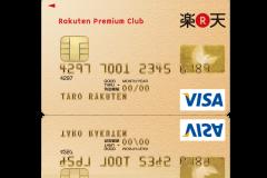 楽天プレミアムカードの審査難易度は?プライオリティパスが無料のゴールドカード!