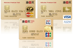 楽天ゴールドカードの審査難易度や年会費を徹底解説!