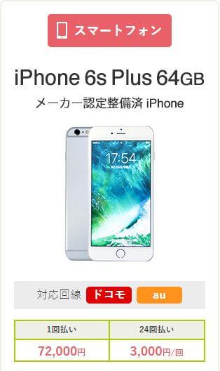 QTmobile iPhone 6s Plus 64GB