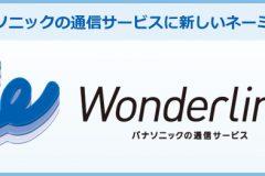 パナソニックの格安SIM「Wonderlink LTE」の料金プラン・申込方法・評判
