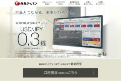 外為ジャパンでFX取引をするメリットは?口座開設方法・キャンペーンを紹介!