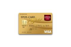 エポスゴールドカードの審査難易度は?実質年会費無料で取得する方法を解説