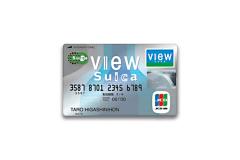 「ビュー・スイカ」カードの即日発行方法や審査難易度や年会費