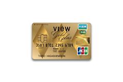 ビューゴールドプラスカードの審査難易度は?JR関連の特典が豊富なゴールドカード