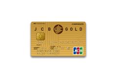 JCBゴールド法人カードの審査難易度や年会費について解説