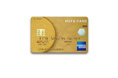 MUFGカード・ゴールド・アメリカン・エキスプレス・カードの審査難易度や年会費