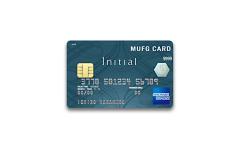 MUFGカード・イニシャル・アメリカン・エキスプレス・カードの審査難易度や年会費