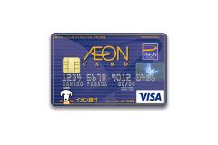イオンカード(WAON一体型)の審査難易度や年会費について解説