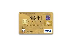 イオンゴールドカードの審査難易度や年会費について徹底解説!