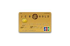 JCBゴールドカードの年会費は無料になる?優待や特典を徹底解説!