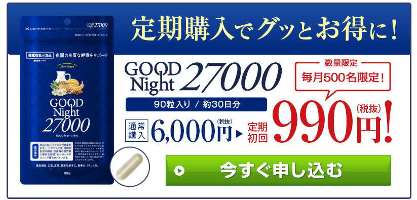 GOODNight27000 料金