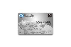 ANAダイナースカードでマイルを貯めよう!審査難易度や年会費について解説!
