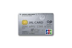 JAL 普通カード(JCB)の審査難易度や年会費について詳細を解説