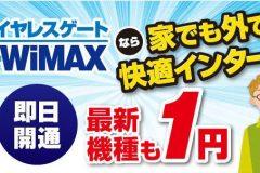 ヨドバシカメラのWiMAXのキャンペーンはおすすめできる?料金を比較