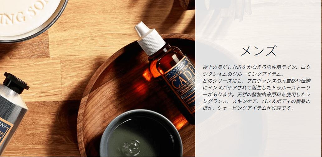 ロクシタン・オムブランド紹介
