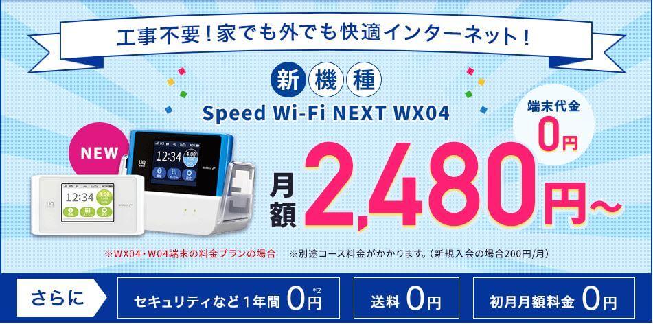 So-netのWiMAX2+のキャンペーン12月