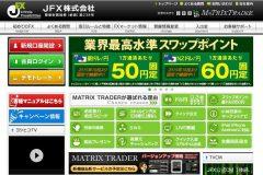 JFXの『MATRIX TRADER』の評判は?スプレッドやキャンペーンを紹介