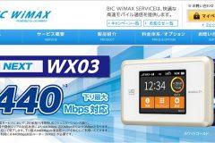 ビックカメラのWiMAXのキャンペーンはおすすめなの?他社と料金比較