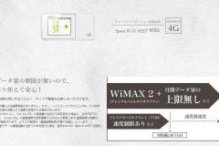 プレミアモバイルのWiMAX2+の評判は?料金やキャンペーンなどを紹介