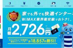 Broad WiMAXのキャンペーンや月額料金を解説!メリットや口コミは?