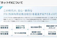 アイネットFX(アイネット証券)のスプレッド・キャンペーン・評判
