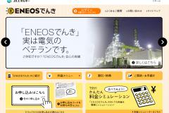 ENEOSでんきの電気料金プランは?申込から契約、解約までの流れ