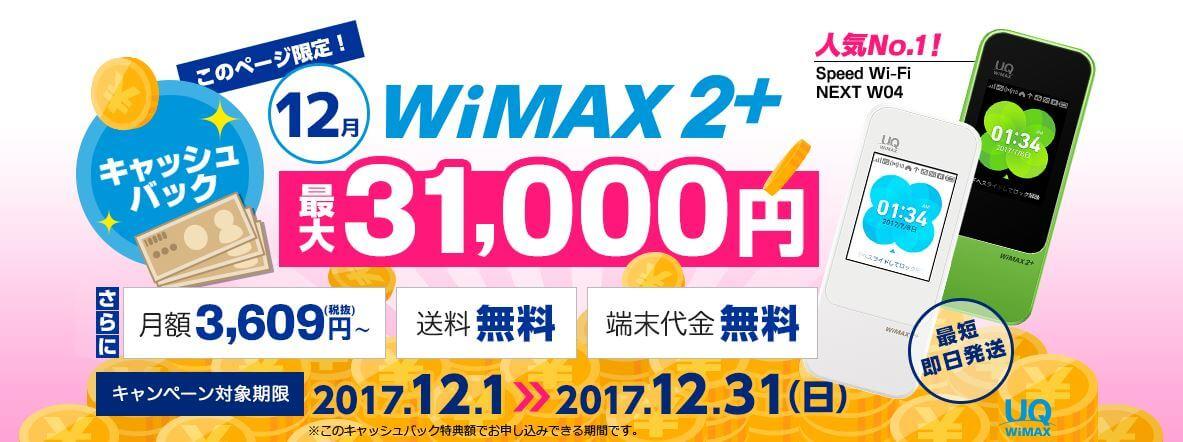 GMOとくとくBBのWiMAX2+のキャンペーン12月
