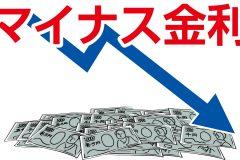 金利と株の関係性から見る「低金利・マイナス金利で恩恵を受ける業界」とは?